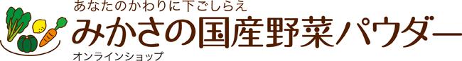 みかさの野菜パウダーロゴ 便利野菜.jp(旧)