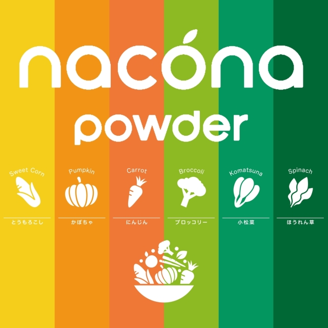 nacinaパウダー、選べる2箱セット