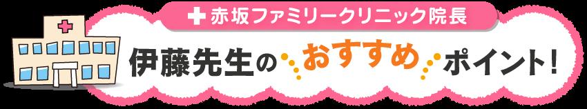 赤坂ファミリークリニック伊藤先生のおすすめポイント