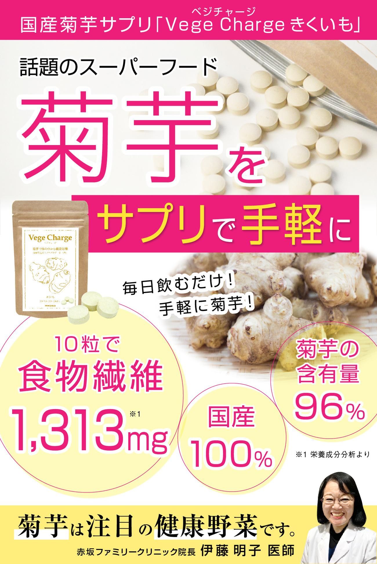 国産菊芋サプリ「Vege Charge きくいも」話題のスーパーフード菊芋をサプリで手軽に。10粒で食物繊維1,313mg国産100%菊芋は注目の健康野菜です。