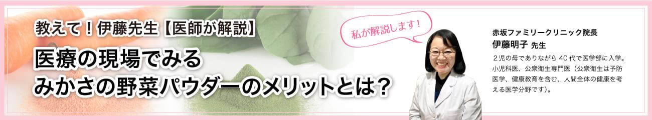 教えて伊藤先生、医師が解説医療の現場で見るみかさの野菜パウダーのメリットとは