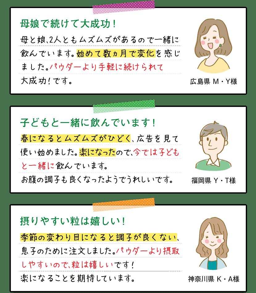 お声1~3