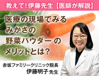 医師が解説「みかさの野菜パウダー」はココが魅力!