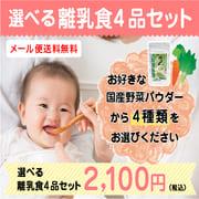 選べる離乳食3品セット