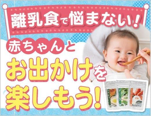 赤ちゃんとのお出かけ、出先での離乳食は野菜パウダーで安心♪