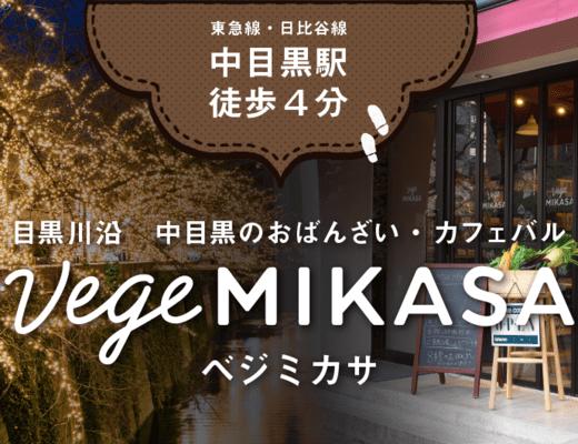 mikasa Antenna cafe