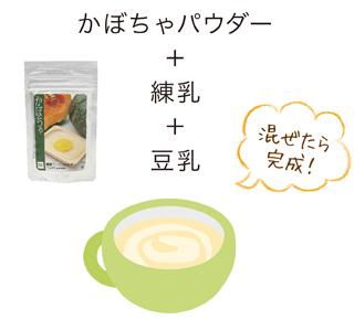 かぼちゃパウダー+練乳+豆乳