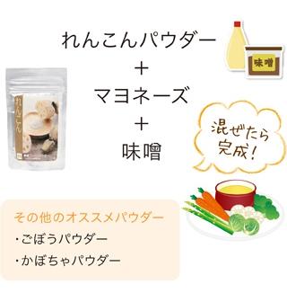 れんこんパウダー + マヨネーズ + 味噌  混ぜたら完成!