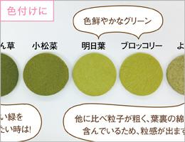 緑のカラーバリエーション♪