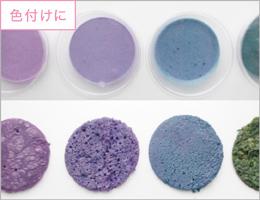 紫芋パウダーの不思議な変化