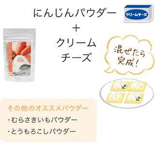 にんじんパウダー + クリームチーズ  混ぜたら完成!