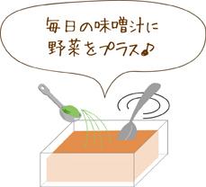 味噌に混ぜて冷蔵保存
