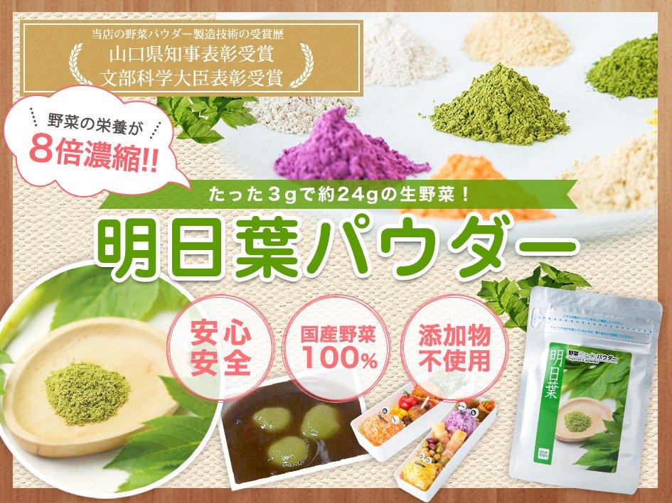 【国産野菜100%・無添加粉末】明日葉パウダー導入イメージ