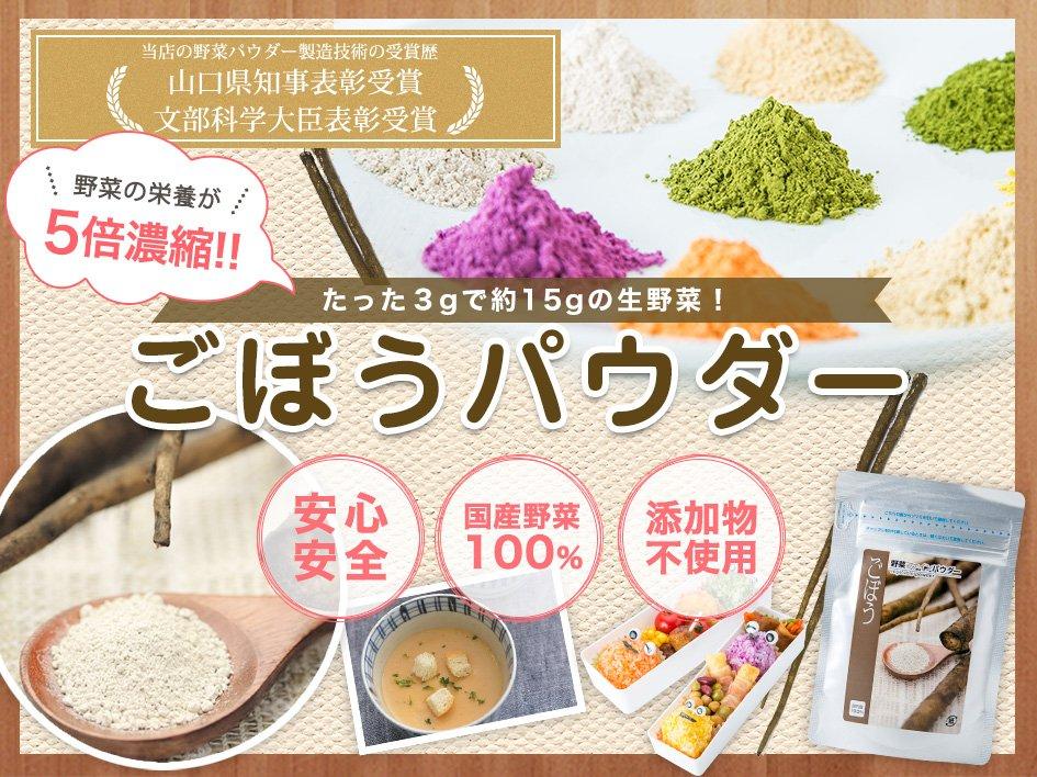【国産野菜100%・無添加粉末】ごぼうパウダー導入イメージ