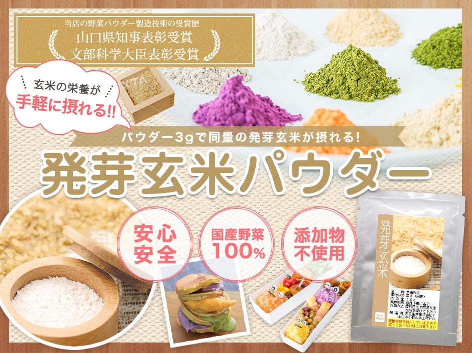【国産野菜100%・無添加粉末】発芽玄米パウダー導入イメージ