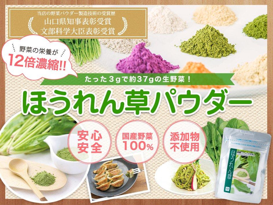 【国産野菜100%・無添加粉末】ほうれん草パウダー導入イメージ
