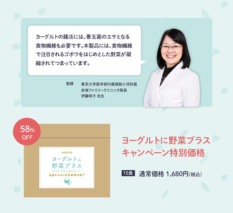 伊藤明子先生監修、特別価格