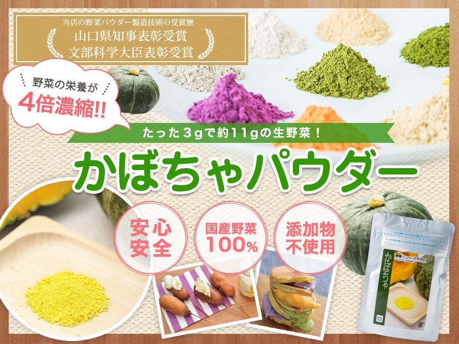 【国産野菜100%・無添加粉末】かぼちゃパウダー導入イメージ