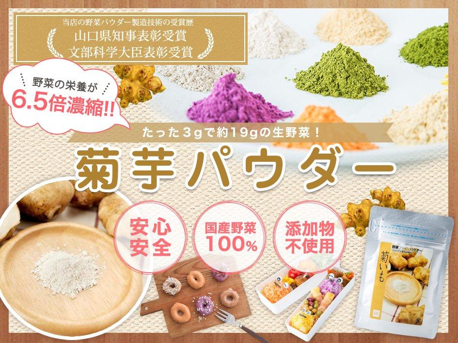 【国産野菜100%・無添加粉末】菊芋パウダー導入イメージ