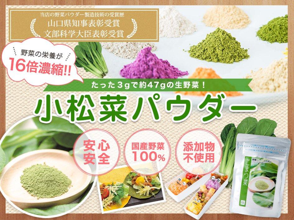 【国産野菜100%・無添加粉末】小松菜パウダー導入イメージ