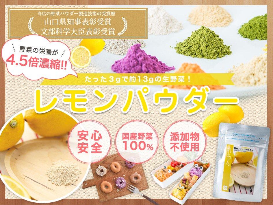 【国産野菜100%・無添加粉末】レモンパウダー導入イメージ