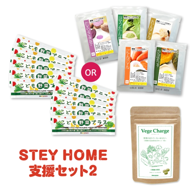 stay_home_setメイン画像