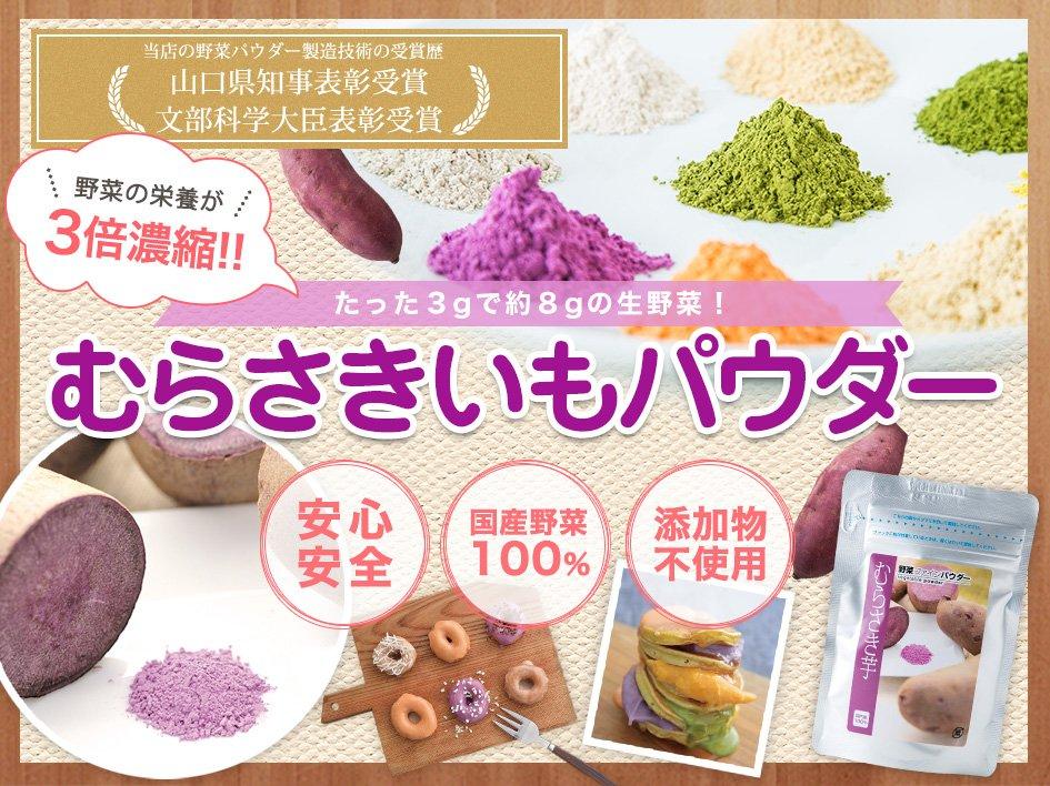 【国産野菜100%・無添加粉末】紫芋パウダー導入イメージ