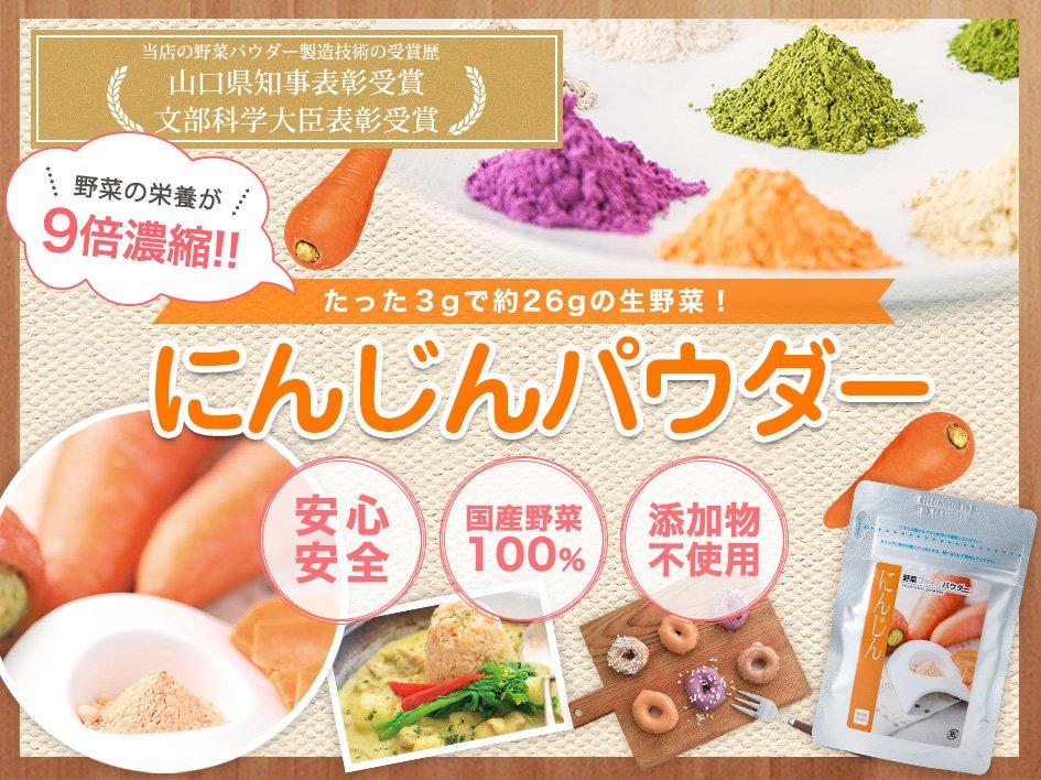 【国産野菜100%・無添加粉末】人参パウダー導入イメージ