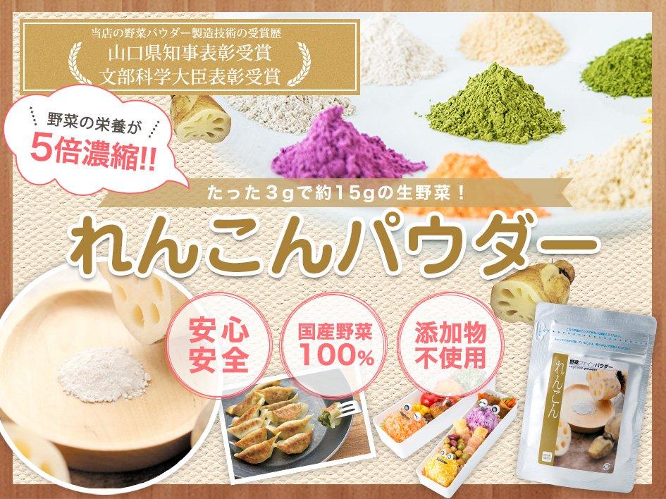 【国産野菜100%・無添加粉末】レンコンパウダー導入イメージ