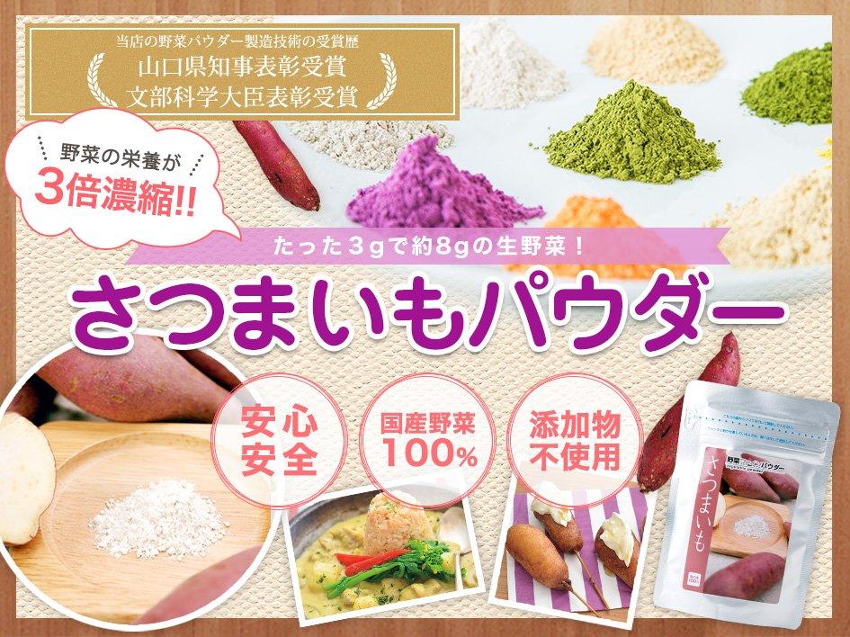 【国産野菜100%・無添加粉末】さつまいもパウダー導入イメージ