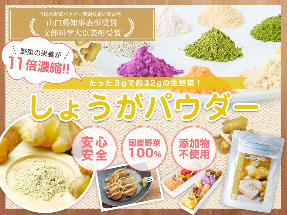 【国産野菜100%・無添加粉末】生姜パウダー導入イメージ