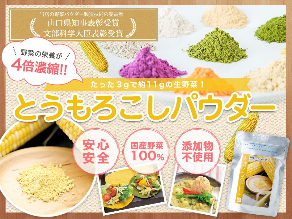 【国産野菜100%・無添加粉末】とうもろこしパウダー導入イメージ