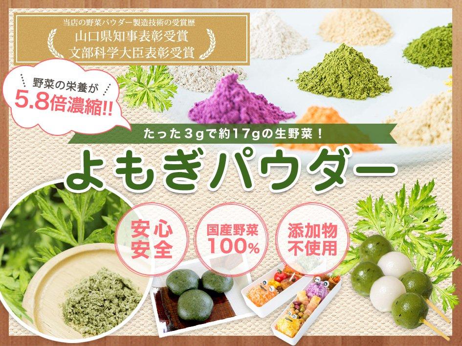 【国産野菜100%・無添加粉末】よもぎパウダー導入イメージ