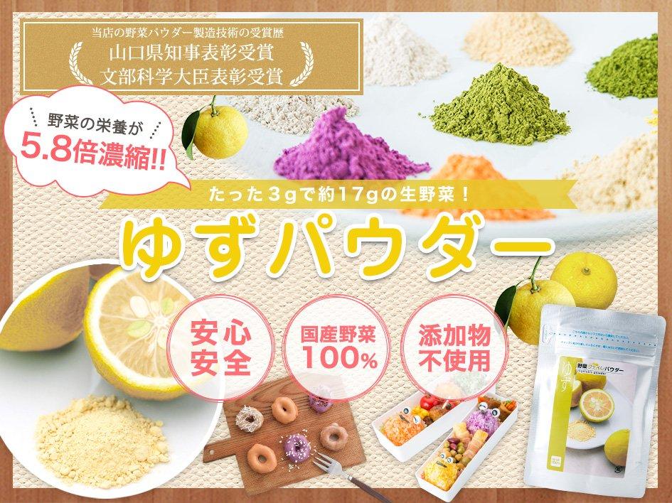 【国産野菜100%・無添加粉末】柚子パウダー導入イメージ